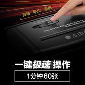 桌面碎紙機小型辦公家用便攜迷你電動檔顆粒條狀粉碎機商用 極客玩家ATF220V