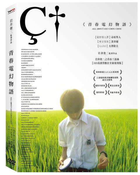 青春電幻物語 DVD  岩井俊二之青春三部曲 青春電幻物語 (購潮8)