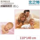 【北之特】防螨寢具_被套+被心_E3精柔眠_嬰兒 (110*140 cm)