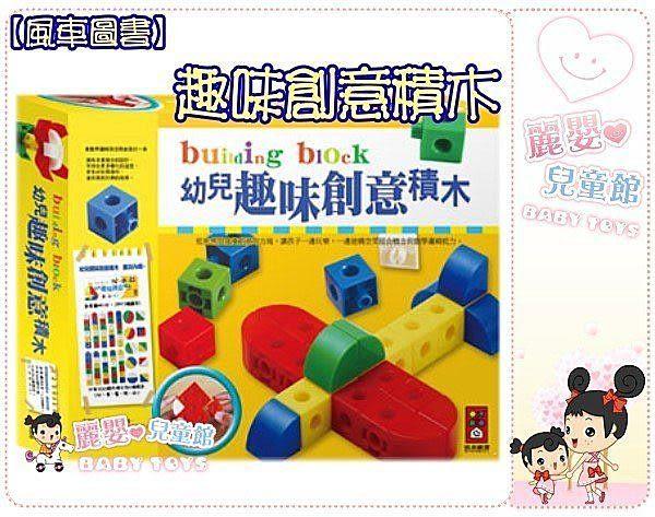 麗嬰兒童玩具館~優質幼教教具-風車圖書-幼兒趣味創意積木