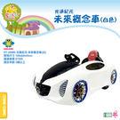 【親親】未來概念車...