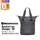 【24期0利率】Manfrotto Manhattan Changer 20 三用托特包 (MB MN-T-CH-20) 曼哈頓系列