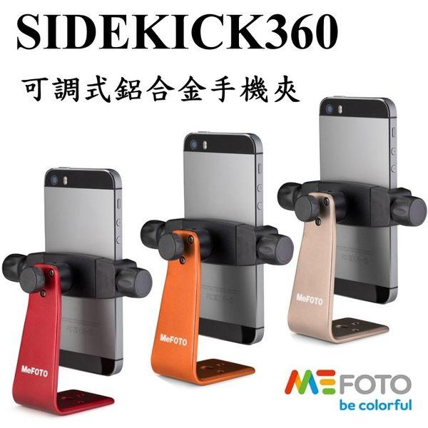 《映像數位》 Mefoto 美孚 side kick360 可調式鋁合金手機夾 *B