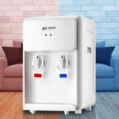 SINEW/喜牛臺式飲水機小型家用制冷迷你宿舍學生桌面冰溫熱立式  ATF  極有家  極有家