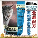◆MIX米克斯◆加拿大BOREAL.無穀鮮肉愛貓寵食【5磅 約2.26kg】