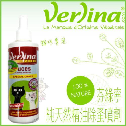 『寵喵樂旗艦店』《Verlina芬綠寧》法國純天然精油寵物除蚤噴劑-貓咪專用 250ml
