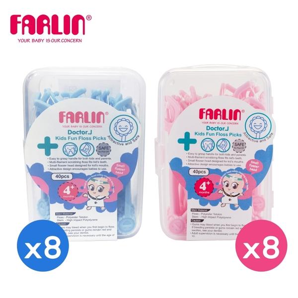 免運【FARLIN】兒童安全牙線 超值16入組(3M+)(現貨+預購)