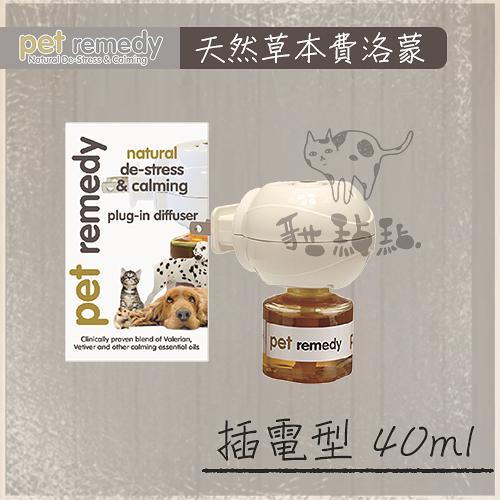 Pet Remedy放輕鬆[天然草本費洛蒙,插電型,40ml]