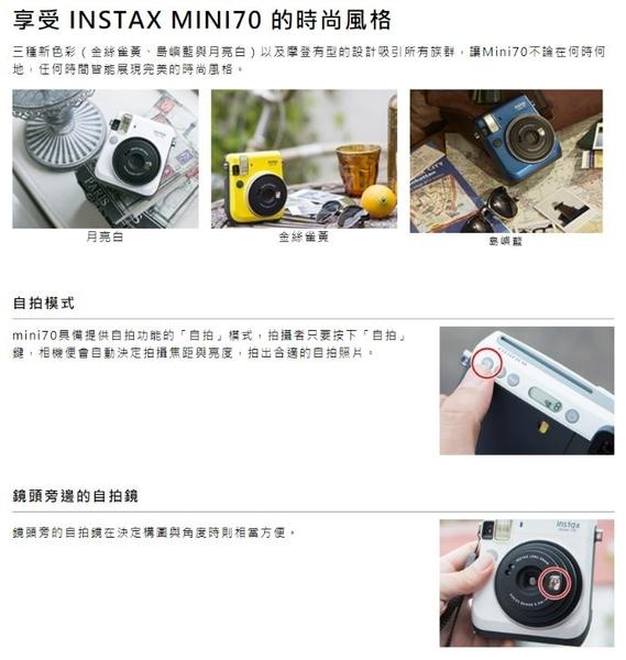 FUJIFILM Instax mini 70 拍立得 (平行輸入)-金
