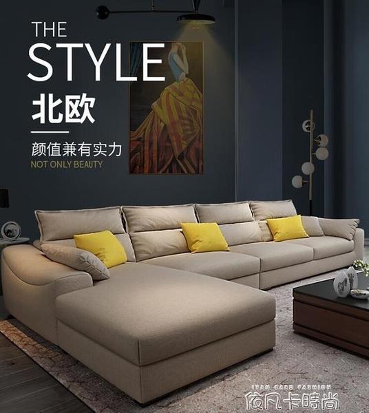 北歐沙發風格大小戶型現代簡約布藝拆洗整裝家具客廳組合沙發 qm 依凡卡時尚