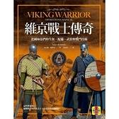 維京戰士傳奇(北國海盜們的生涯.配備.武裝與戰鬥技術)