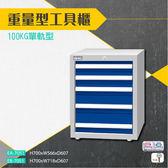天鋼-EA-7051《重量型工具櫃》100KG單軌型 收納櫃 櫃子 工具收納 五金收納櫃 置物櫃