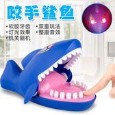 玩具咬手指鯊魚玩具抖音狗小心惡犬整蠱玩具親子咬手玩具-享家生活館
