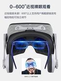 千幻魔鏡9代 vr眼鏡手機專用4d虛擬現實ar眼睛3d頭戴式頭盔一體機3d體感游戲機影院智慧 初色家居館