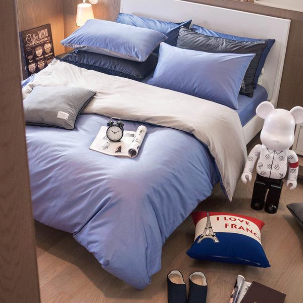 OLIVIA 【素色無印系列 銀藍 銀灰】5X6.2尺 標準雙人床包被套四件組 100%精梳棉 台灣製