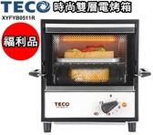 (福利品)【東元】時尚雙層電烤箱/防燙抽取式烤網XYFYB0511R 保固免運