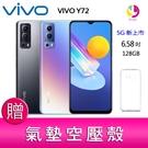 分期0利率 VIVO Y72 (8G/128G) 6.58吋雙5G超級夜景大電量電競手機 贈『氣墊空壓殼*1』