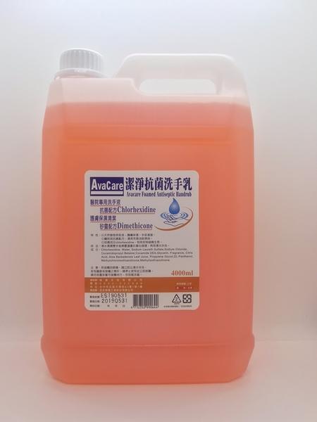 【醫博士專營店】潔淨 抗菌洗手乳 4000ml(補充瓶) **宅配賣場**