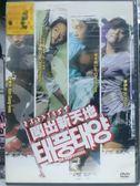 影音專賣店-G13-010-正版DVD*韓片【闖出新天地】-金康宇*千正明*李天熙*曹伊珍