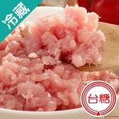 台糖絞肉1盒(豬肉)(250g+-5%/盒)【愛買冷藏】