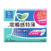 蕾妮亞零觸感特薄超長夜用衛生棉35cmX7片X3【愛買】