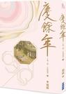 慶餘年 第二部(七)【城邦讀書花園】