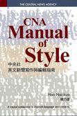 (二手書)CAN Manual of Style中央社英文新聞寫作與編輯指南
