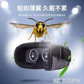 VR眼鏡 博思尼E8 VR眼鏡虛擬現實3D手機游戲 安卓蘋果ar一體機頭戴式頭盔 原野部落