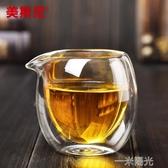 美斯尼 雙層玻璃茶海 玻璃茶具分茶器 200ML 玻璃公道杯茶具配件 一米陽光