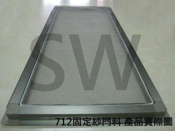 HM020 紗窗角 712型 紗門角(五爪塑膠角)適用712 型固定紗門料 紗窗塑膠角 鋁門窗 紗窗 紗門 DIY