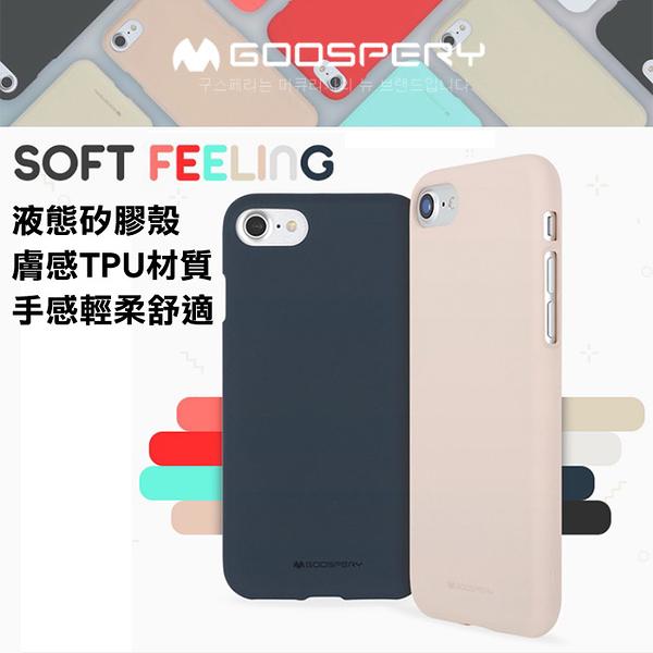 GOOSPERY 正版韓貨 公司授權 全包覆液態矽膠手機殼 4.7吋/5.5吋 iPhone 7 PLUS i7/i7+ MERCURY