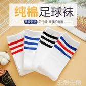足球襪 兒童啦啦操純棉襪白色長筒襪男女生運動中筒襪條紋防滑過膝足球襪 雙12