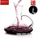 酒壺 無鉛帶把紅酒盛酒器倒酒器水晶玻璃醒酒器斜口酒壺帶把分酒器酒具 韓菲兒