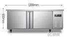 冷藏工作台220v樂創制冷保險鮮案板雙溫冷藏工作台式冷凍櫃商用冰櫃台冰箱大容量 雙十二免運HM