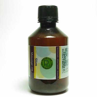 PL 緊緻複方按摩油 250ml。Slim Massage Oil