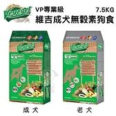 *KING WANG*維吉VegePet《VP專業級成犬素食犬糧》7.5kg