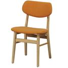 餐椅 QW-911-5 朵特栓木橘色布餐椅【大眾家居舘】