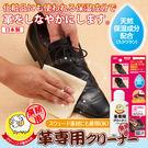 【AIMEDIA艾美迪雅】皮革清潔劑80ml ◆86小舖 ◆