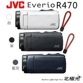 JVC Everio GZ-R470 4防攝影機 送32G記憶卡+原廠隨身攝影包+大清潔組 - 原廠公司貨 12期零利率