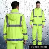 現貨交通執勤熒光綠雨衣雨褲反光安全套裝環衛路政保安警示雨衣【全館免運】
