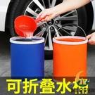 折疊水桶收縮桶車載便攜式洗車專用桶戶外旅行釣魚可伸縮筒【創世紀生活館】