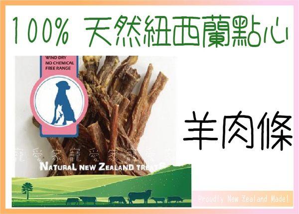 ☆寵愛家☆100%紐西蘭天然零食 羊肉棒75g袋裝 .