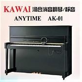 河合KAWAI K25 直立鋼琴+AK-01消音裝置/靜音鋼琴/原廠直營北區展示批售中心