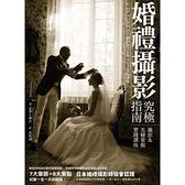 婚禮攝影究極指南(攝影&光線掌握實踐講座)