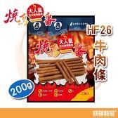 燒鳥一番HF26牛肉條200g【寶羅寵品】