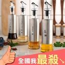 油瓶 玻璃油瓶 調料瓶 酒瓶 醬油瓶 玻璃瓶 油罐 印字 不鏽鋼 玻璃油瓶(300ml)【J047】米菈生活館