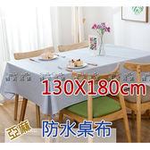 防水桌布 亞麻素色桌巾 130x180cm 餐桌 書桌 廚房 露營用品【微笑城堡】