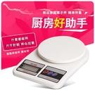 【3-1】中文按鍵3公斤電子秤烘焙食品秤...