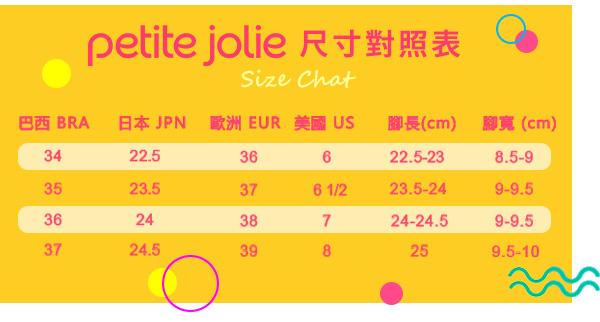 Petite Jolie 學院風綁帶休閒鞋-粉膚/白