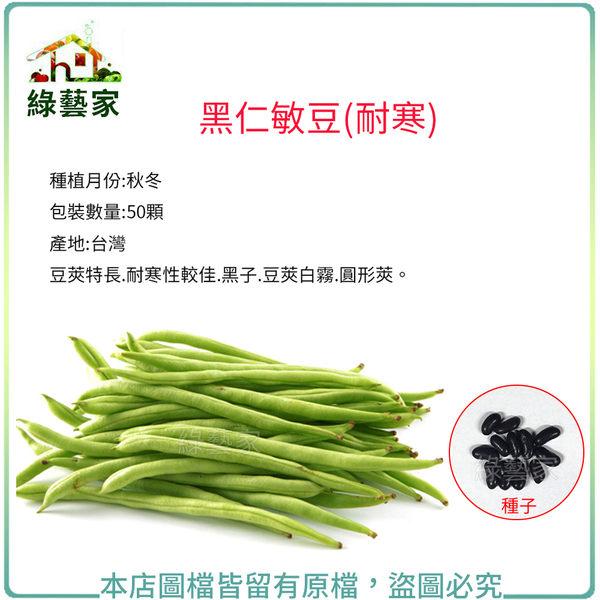 【綠藝家】E16.黑仁敏豆(耐寒)50顆